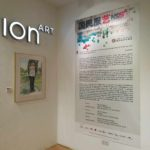HOT!! Now On! Commemorating NS50 Through ART | ICON Art Gallery, Level 4