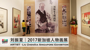 ARTIST LiuZhenXia Singapore Art Exhibition