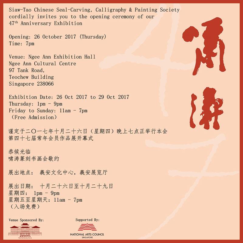 siao tao art exhibition