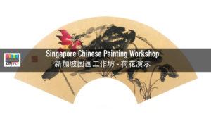 singapore chinese painting workshop