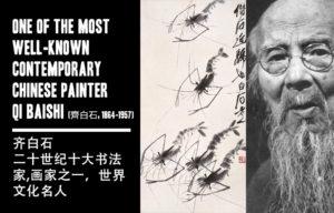 famous chinese painter qi baishi