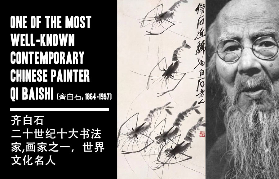 famous chinese painter qi baishi