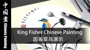 Chinese Painting Kingfisher by Steven Fang Yucheng
