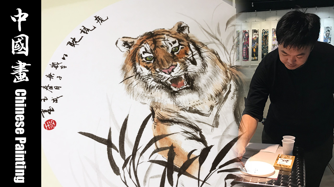 Chinese painting tiger by steven fang Yucheng